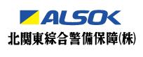 北関東綜合警備保障株式会社