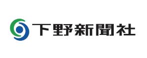 株式会社下野新聞社