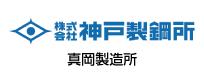 株式会社神戸製鋼所 真岡製造所
